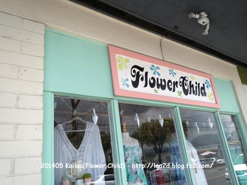 201405 Hawaii Kailua(Flower Child) カイルアの洋服屋さん「フラワーチャイルド」