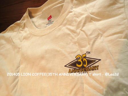 2014年5月 LION COFFEE Factory Cafe (ライオンコーヒー工場)で買う。Tシャツは35周年のT shirt
