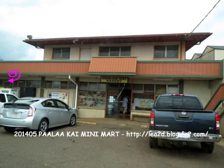 201405 PAALAA KAI MINI MART(パアラア カイ ミニマート)のから揚げとおにぎり