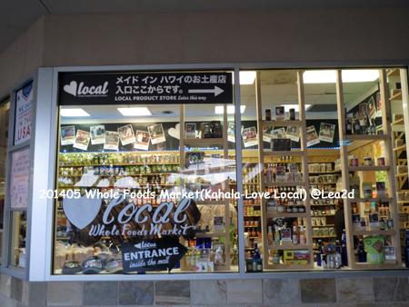 201405 Whole Foods Market Kahala(love Local-Made in Hawaii)