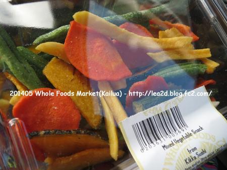 2014年5月 Whole Foods Market Hawaii(Kailua)ホールフーズマーケット カイルア店で買う。野菜チップス(Mixed Vegetable Snack)