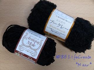 2種類の毛糸