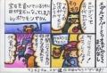 4コマ漫画ヤミラミ