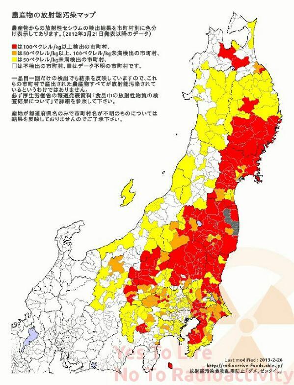 農産物の放射能汚染マップ