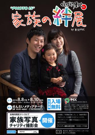 東北PGC絆展ポスター2014