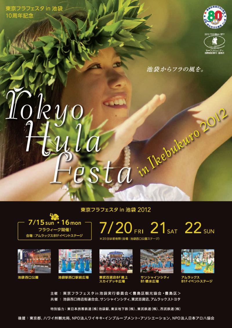 ハワイアン雑貨Locottsu-東京フラフェスタin池袋2012