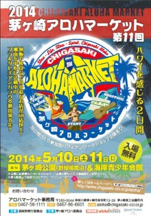 茅ヶ崎アロハマーケット2014