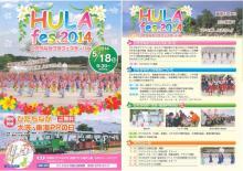 HARU fes.2014 ひたちなかフラフェステバル