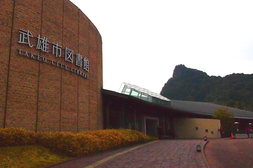 260216 武雄図書館2