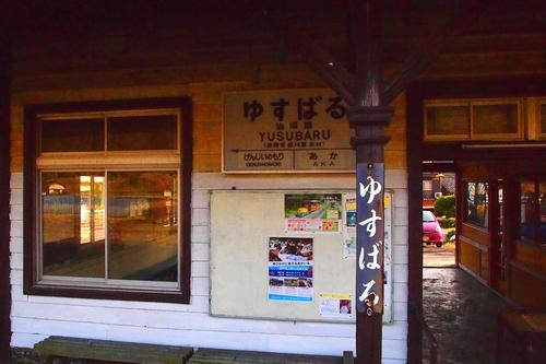 260219 油須原駅11