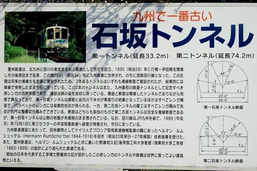 260328 石坂トンネル0