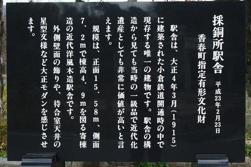 260221 採銅所駅3