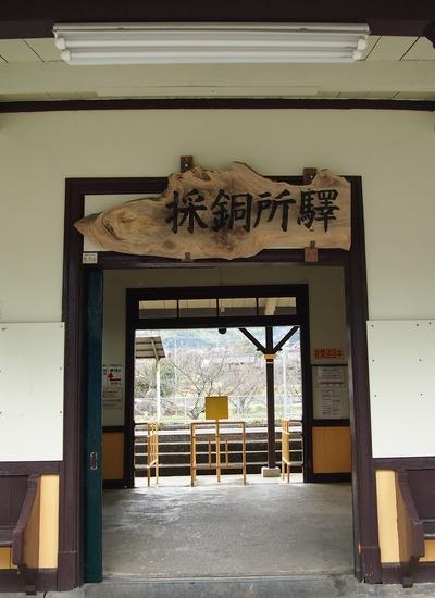 260221 採銅所駅4