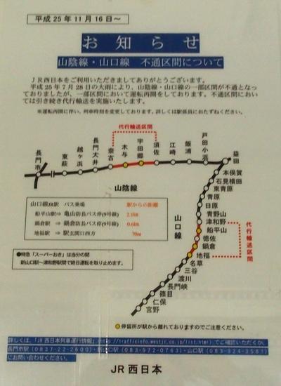 260414 徳佐駅4