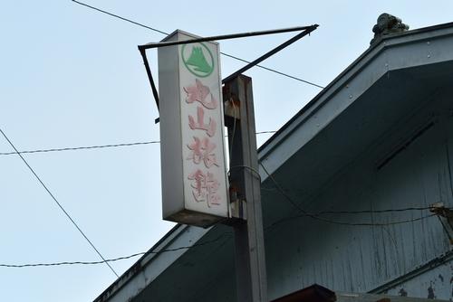 260719 丸山旅館2