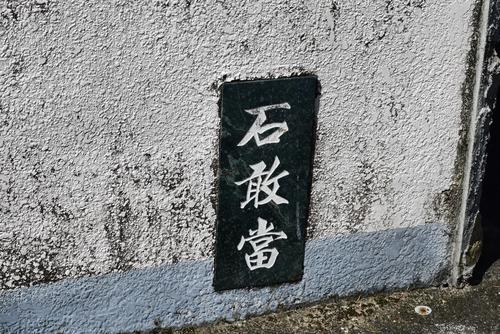 260720 嘉鉄集落4