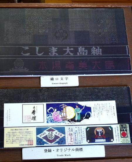 260721 大島紬村23