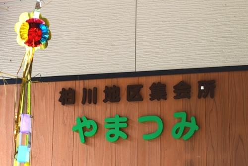 260727 柏川井手フットパス4