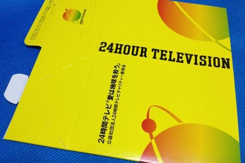 260831 24時間テレビ6