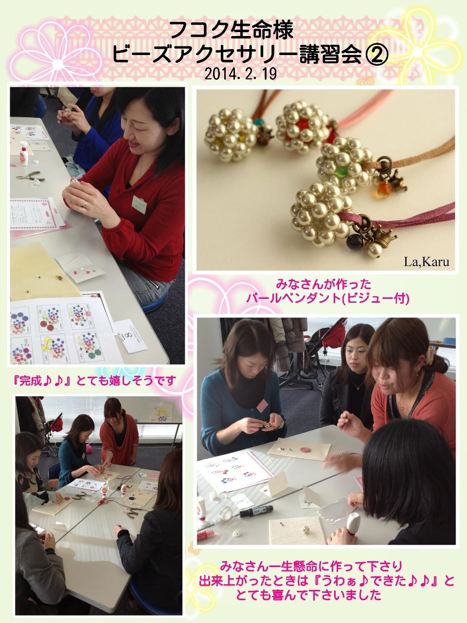 LINEcamera_share_2014-03-05-16-50-22-1.jpg
