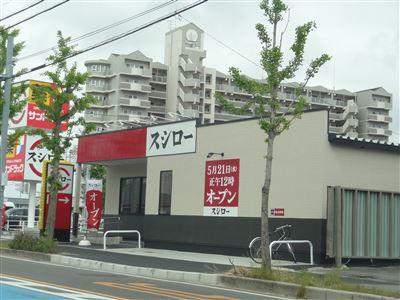 スシロー 上和田店1