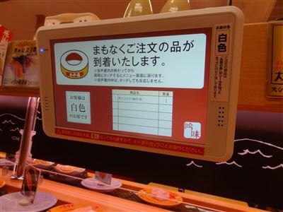 スシロー 上和田店5