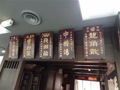 内藤記念くすり博物館4
