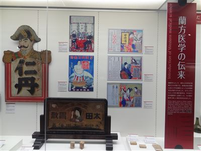 内藤記念くすり博物館5