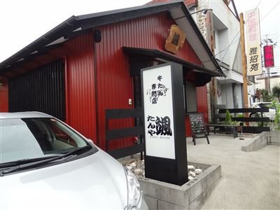 たんや 颯のお店の外観2