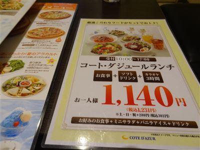 コート・ダジュール 岡崎南店2