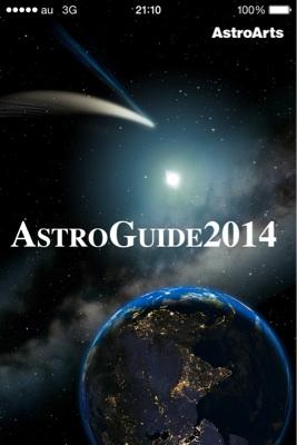 アストロガイド2014