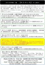 2014〜夏イベント