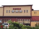 16KAN太との旅スーパー温泉