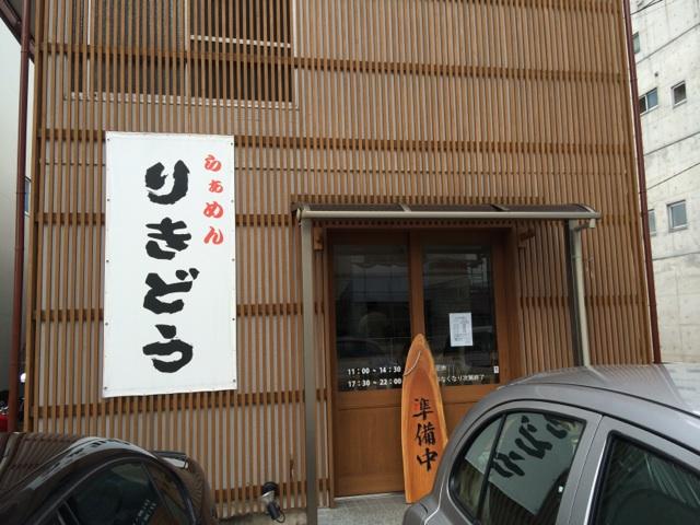 IMG_3606rikido.jpg