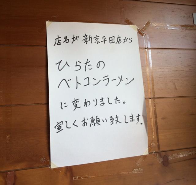 IMG_3756hiratabeto.jpg