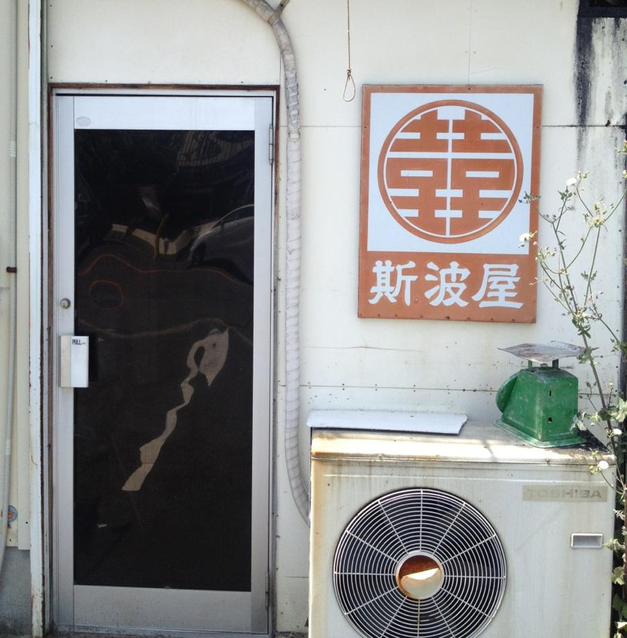 IMG_9804shibaya.jpg