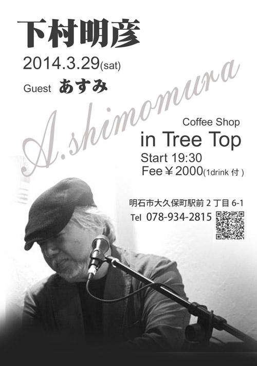 tree top-1