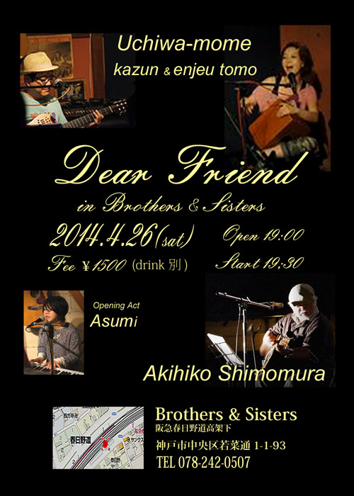 Dear Friend 5-1