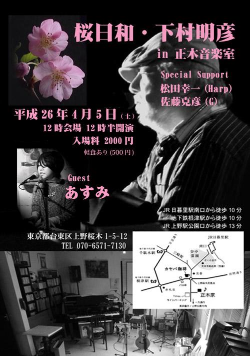 正木音楽室-1