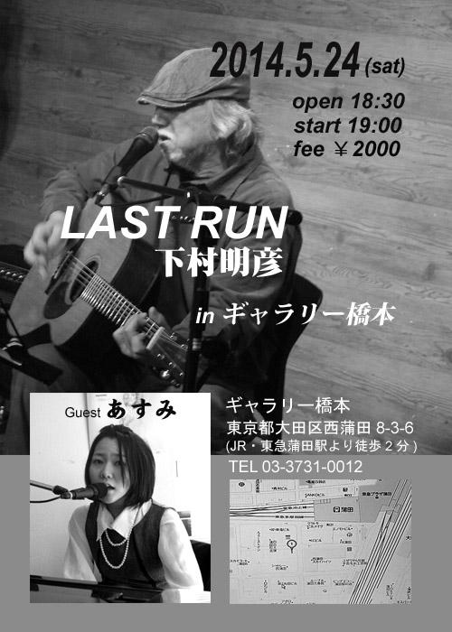 LAST RUN-1