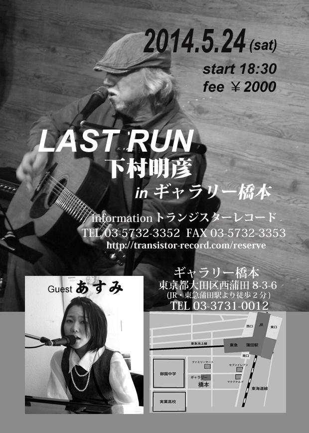 LAST RUN-2