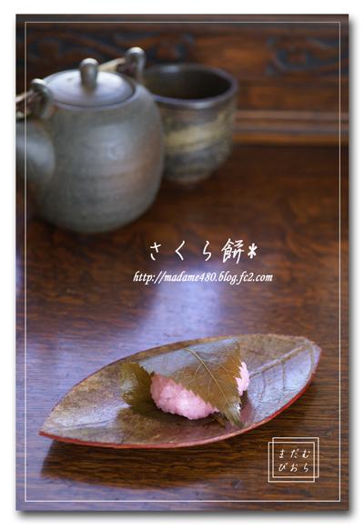 桜餅web用