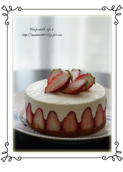 いちごのヨーグルトムースケーキweb用A
