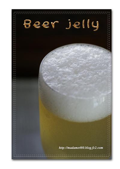 ビールゼリーweb用B