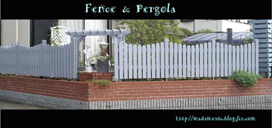 フェンス&パーゴラ全体web用