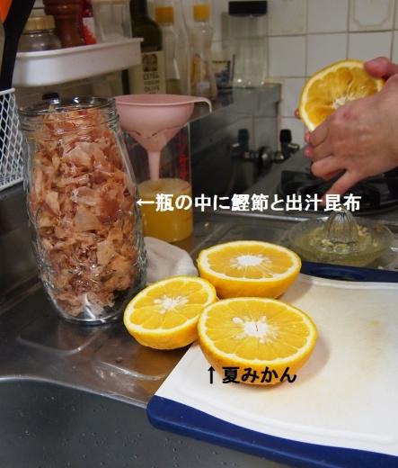 自家製夏みかんポン酢の作成風景
