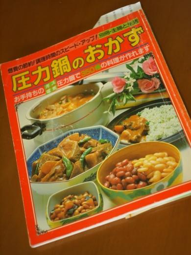 圧力鍋のおかず 別冊・主婦と生活 昭和57年発行