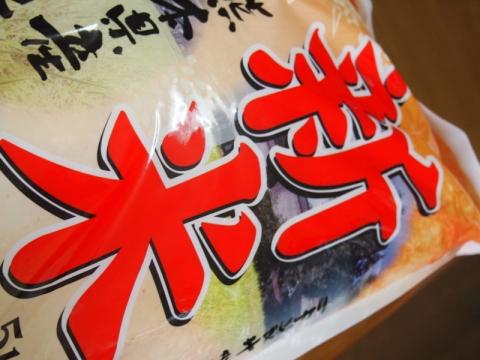 熊本県産新米