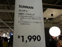 IKEA SUNNAN:1990円