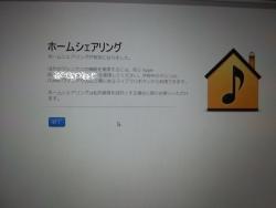 iTunesホームシェアリング設定完了